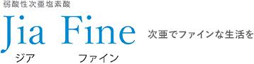 弱酸性次亜塩素酸 Jia Fine ジアファイン